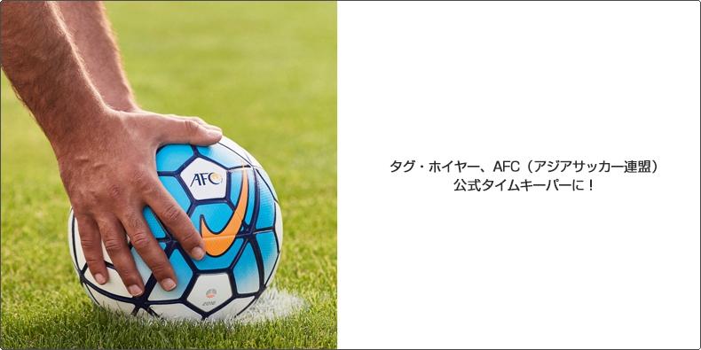 腕時計情報・正規販売店検索                TAG HEUERタグ・ホイヤー AFC(アジアサッカー連盟) 公式タイムキーパーに!