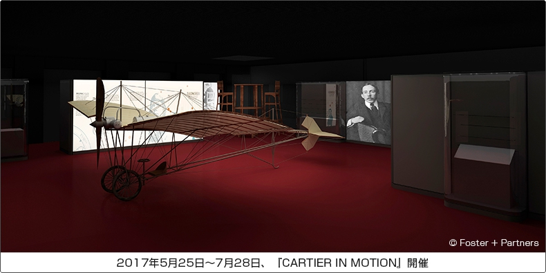 Cartier(カルティエ)2017年5月25日~7月28日、『CARTIER IN MOTION』開催