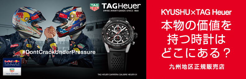 KYUSHU×TAG HEUER 本物の価値を持つ時計はどこにある?| 九州地区注目フェア&キャンペーン