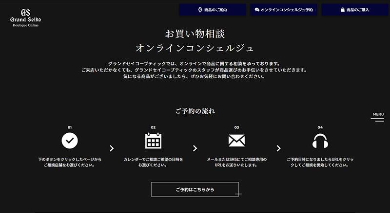「グランドセイコー ブティックオンライン」最大の特徴である「オンラインコンシェルジュ」