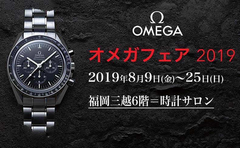 オメガ フェア 2019 2019年8月9日(金)~8月25日(日) | 福岡県:福岡三越6階=時計サロン