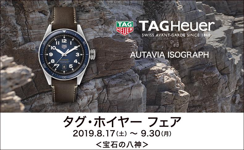 タグ・ホイヤー フェア 2019年8月17日(土)~9月30日(月) | 愛知県:宝石の八神