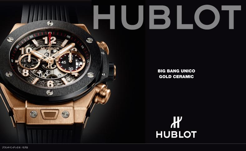 pretty nice 70020 5aad4 ウブロ(HUBLOT) | ブランド腕時計の正規販売店紹介サイト ...
