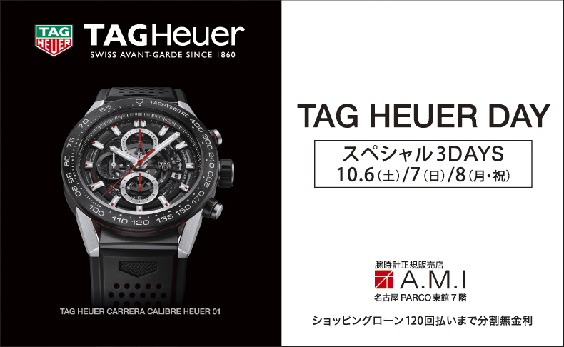 TAG Heuer DAY スペシャル3DAYS 2018年10月6日(土) / 7日(日) / 8日(月・祝) 愛知県:A.M.I名古屋PARCO店