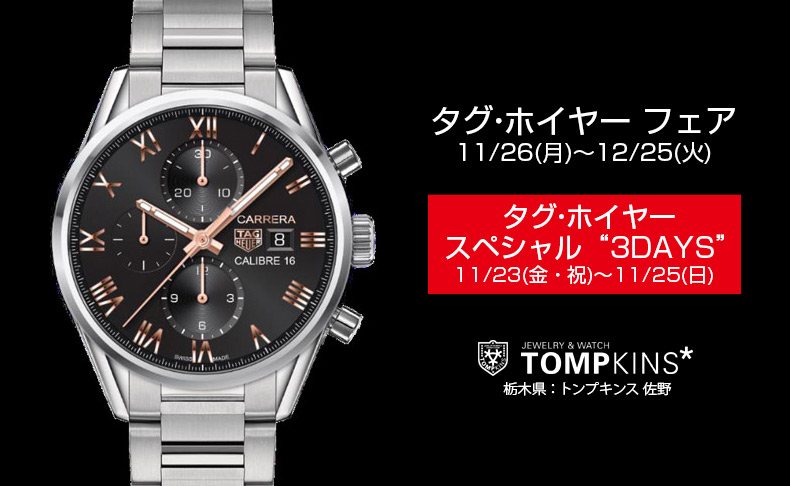 size 40 fce8a 1275c タグ・ホイヤー フェア 11/26(月)~12/25(火)【タグ・ホイヤー ...
