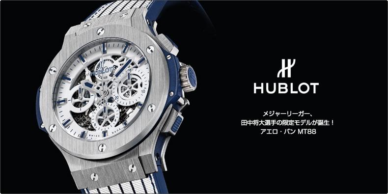 new concept 2312d 3d3f8 ウブロ(HUBLOT) メジャーリーガー、 田中将大選手の限定モデルが ...