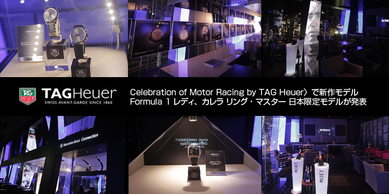 TAG Heuer(タグ・ホイヤー) Celebration of Motor Racing by TAG Heuerで新作モデル発表