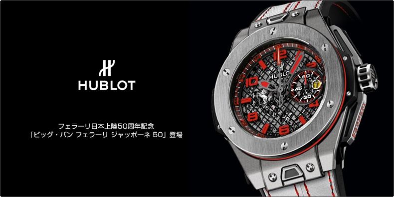 new products 11b75 afe6d ウブロ(HUBLOT) フェラーリ日本上陸50周年記念 「ビッグ・バン ...