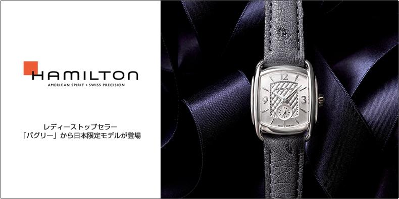eb8a533246 HAMILTON | ハミルトン レディーストップセラー 「バグリー」から日本限定モデルが登場