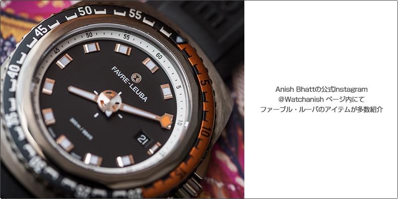 Anish Bhattの公式Instagram  @Watchanish ページ内にてファーブル・ルーバのアイテムが多数紹介