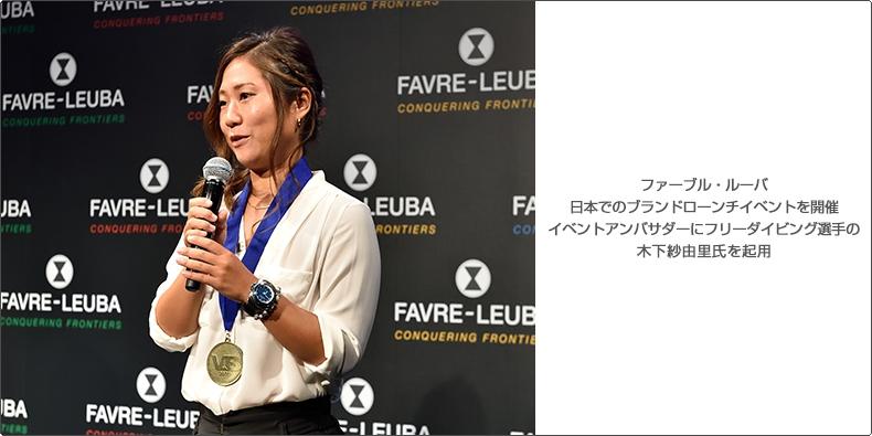 日本でのブランドローンチイベントを開催。 イベントアンバサダーにフリーダイビング選手の木下紗由里氏を起用