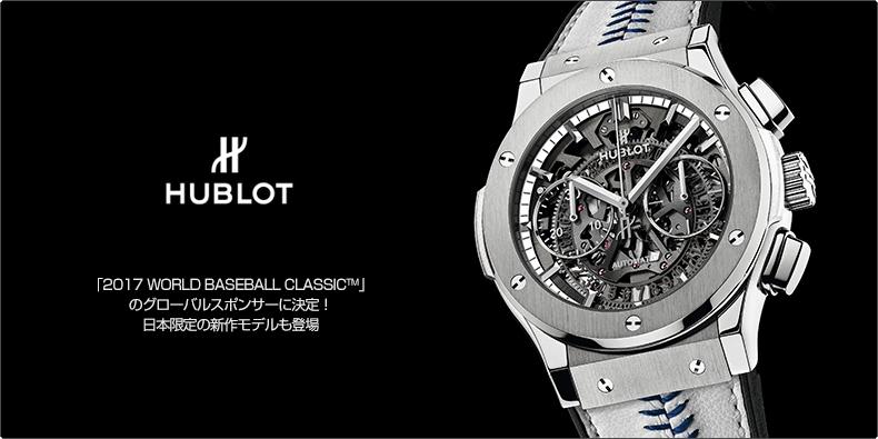 the latest 0ea41 5f0e0 ウブロ(HUBLOT) 「2017 WORLD BASEBALL CLASSIC™」 のグローバル ...