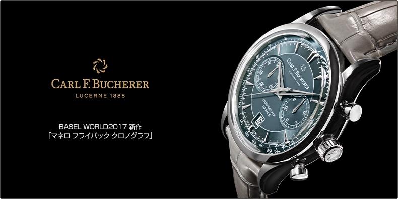 the best attitude eec4a d9628 カール F. ブヘラ(CARL F. BUCHERER) BASEL WORLD2017 新作 ...