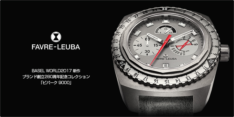 BASEL WORLD2017 新作 ブランド創立280周年記念コレクション「ビバーク 9000」
