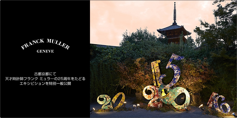online store f9b50 0904e フランク ミュラー(FRANCK MULLER) 古都京都にて、天才時計師 ...
