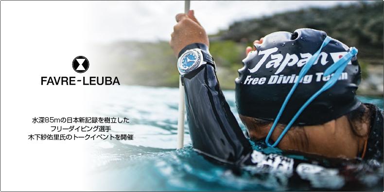 水深85mの日本新記録を樹立したフリーダイビング選手、木下紗佑里氏のトークイベントを開催