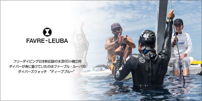 """フリーダイビング日本新記録の水深85m樹立時、ダイバーが身に着けていたのはファーブル・ルーバのダイバーズウォッチ """"ディープブルー"""""""