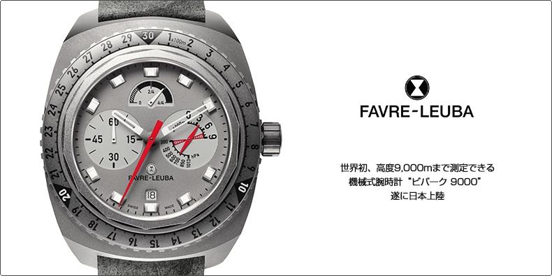 """世界初、高度9,000mまで測定できる機械式腕時計 """"ビバーク 9000""""、遂に日本上陸"""