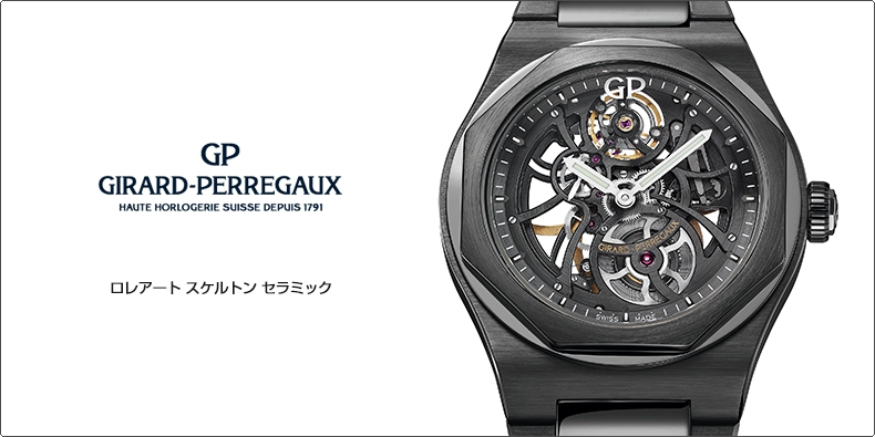 new style fb21b 8d608 ジラール・ペルゴ(GIRARD-PERREGAUX) ロレアート スケルトン ...