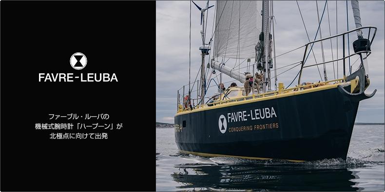ファーブル・ルーバの機械式腕時計「ハープーン」が北極点に向けて出発