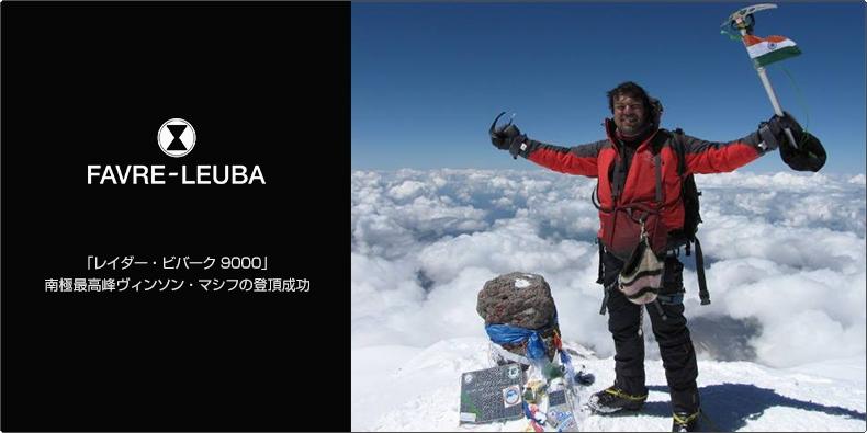 「レイダー・ビバーク 9000」 南極最高峰ヴィンソン・マシフの登頂成功