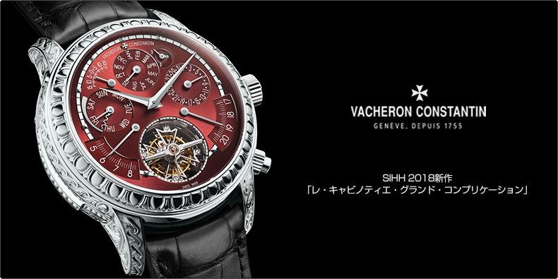 the best attitude 25cd6 516cd ヴァシュロン・コンスタンタン(VACHERON CONSTANTIN) SIHH 2018 ...