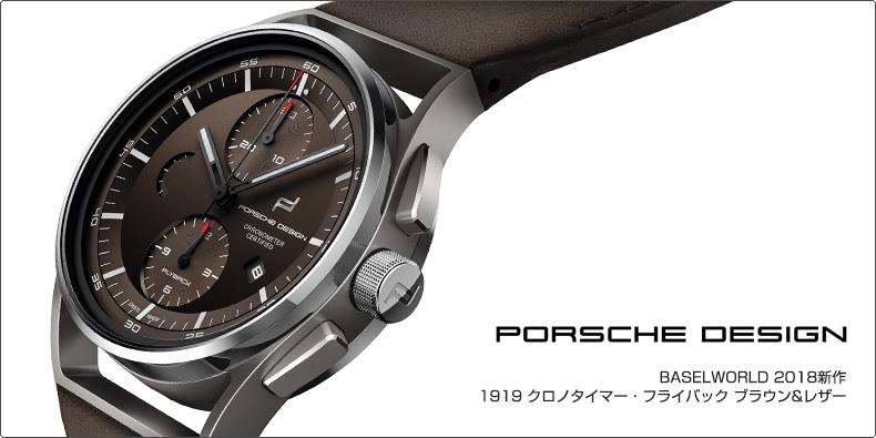 buy popular 09c32 bf410 ポルシェデザイン(PORSCHE DESIGN) BASELWORLD 2018新作 1919 ...