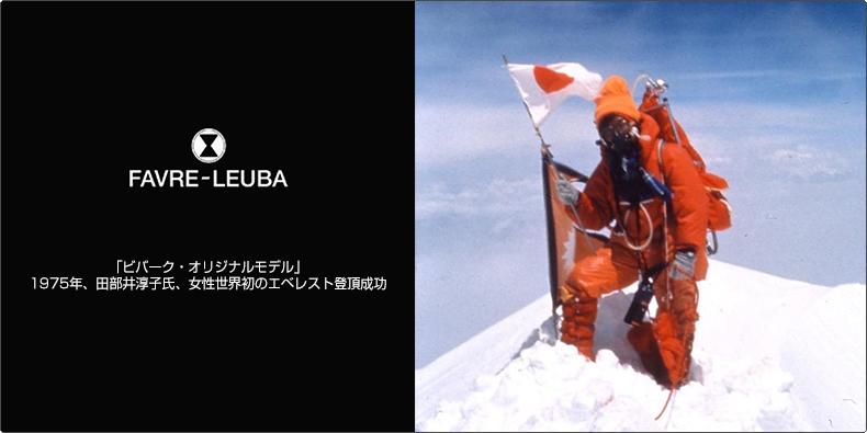 「ビバーク・オリジナルモデル」1975年、田部井淳子氏、女性世界初のエベレスト登頂成功