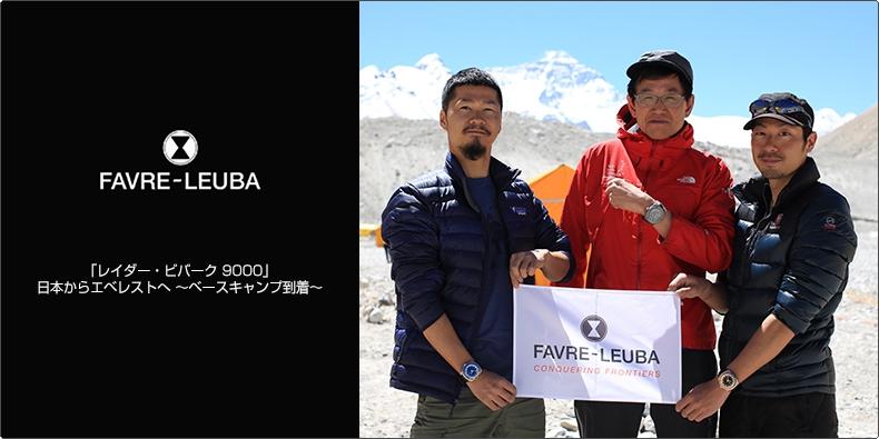 「レイダー・ビバーク 9000」、日本からエベレストへ ~ベースキャンプ到着~