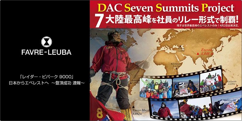 「レイダー・ビバーク 9000」、日本からエベレストへ ~登頂成功 速報~
