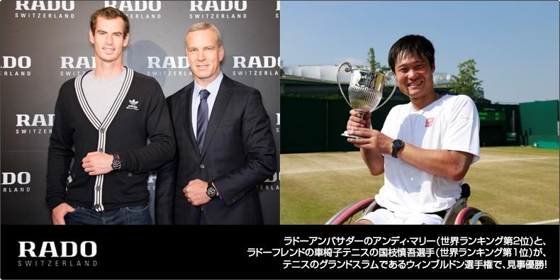 RADO | ラドー        ラドーアンバサダーのアンディ・マリーと、ラドーフレンドの車椅子テニスの国枝慎吾選手が、ウィンブルドン選手権で、見事優勝!