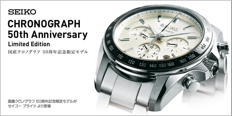 the best attitude 4a656 60ea8 セイコー(SEIKO) 国産クロノグラフ 50周年記念限定モデルが ...