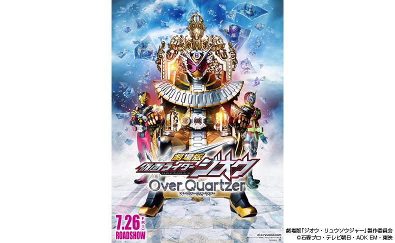 『劇場版 仮面ライダージオウ Over Quartzer』にて主人公、常磐ソウゴがテレビシリーズに引き続き「レイダー・シーキング」を着用