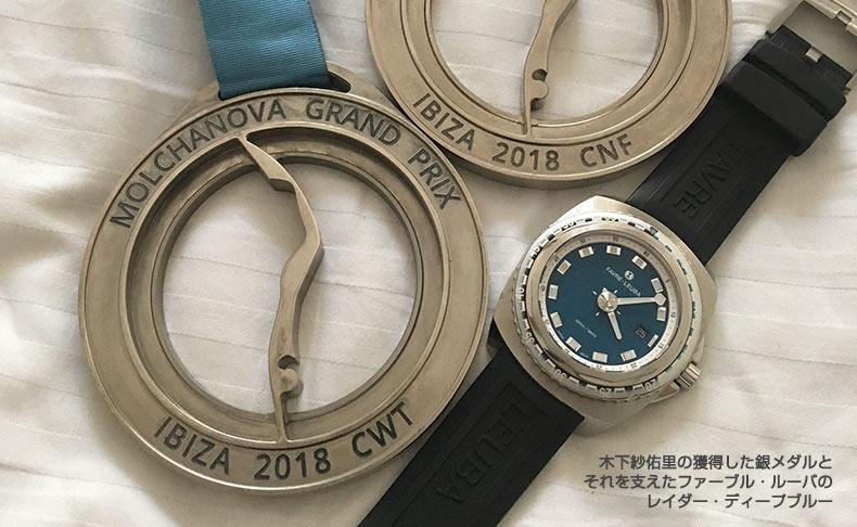 ファーブル・ルーバの時計とともに木下紗佑里が銀メダル獲得!フリーダイビング世界大会「Molchanov Grand Prix」