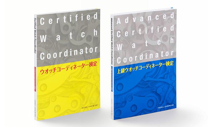 正しい知識の修得で時計文化を伝えられる資格検定試験「ウオッチコーディネーター」が2022年も実施