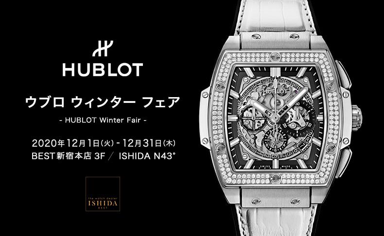 HUBLOT Winter Fair 2020年12月1日(火)~12月31日(木)|東京都:BEST新宿本店、北海道:ISHIDA N43°