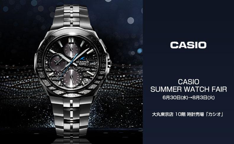 CASIO SUMMER WATCH FAIR 2021年6月30日(水)→8月3日(火)|東京都:大丸東京店 10階 時計売場 「カシオ」