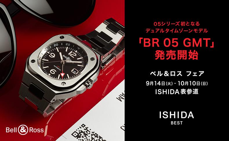 Bell&Ross フェア 2021年9月14日(火)~10月10日(日)|東京都:ISHIDA表参道