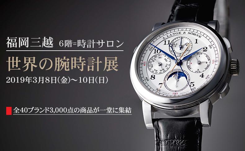 福岡三越 世界の腕時計展 2019年3月8日(金) ~ 10日(日) | 福岡県:福岡三越 6階=時計サロン