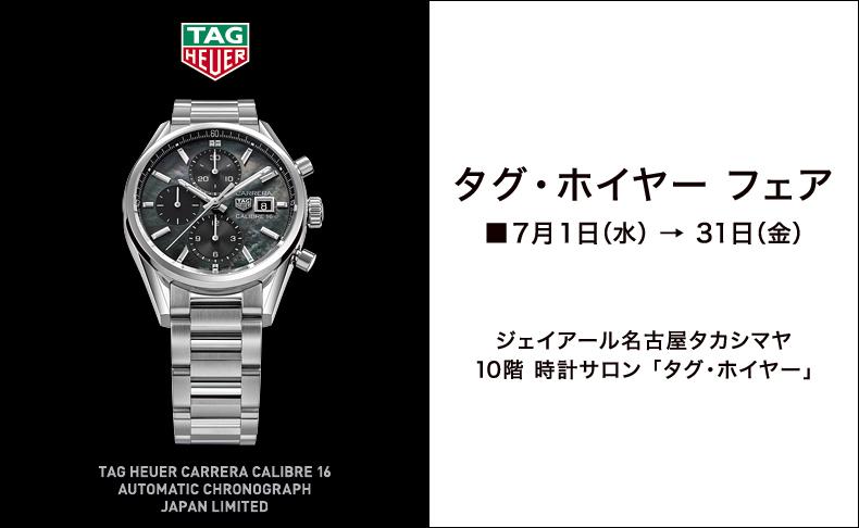 タグ・ホイヤーフェア 7月1日(水) → 7月31日(金)|愛知県:ジェイアール名古屋タカシマヤ10階 時計サロン