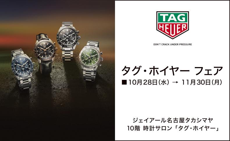 タグ・ホイヤーフェア 10月28日(水) → 11月30日(月)|愛知県:ジェイアール名古屋タカシマヤ 10階 時計サロン