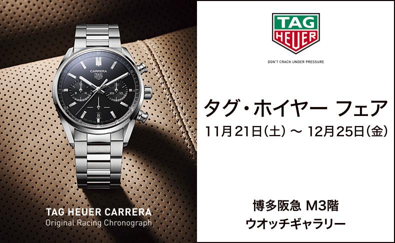タグ・ホイヤー フェア 2020年11月21日(土)→12月25日(金)|福岡県:博多阪急 M3階 ウォッチギャラリー