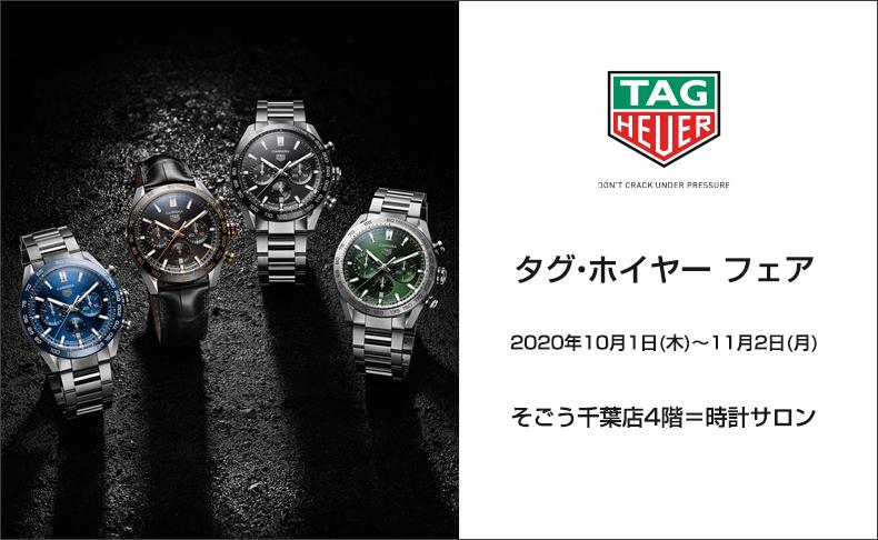 タグ・ホイヤー フェア 2020年10月1日(木)~11月2日(月)|千葉県:そごう千葉店4階=時計サロン