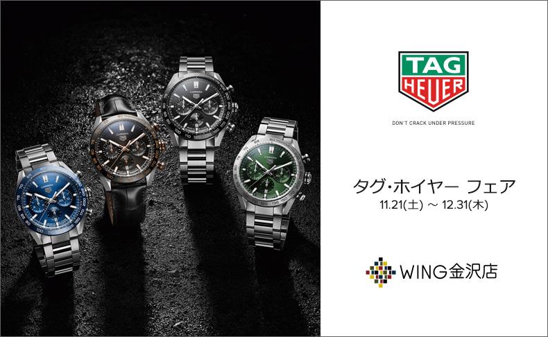 タグ・ホイヤー フェア 2020年11月20日(金)~12月31日(木)|石川県:WING 金沢店