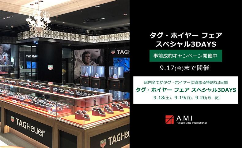 タグ・ホイヤー フェア スペシャル3DAYS 事前成約キャンペーン開催中 ~2021年9月17日(金)まで 愛知県:A.M.I