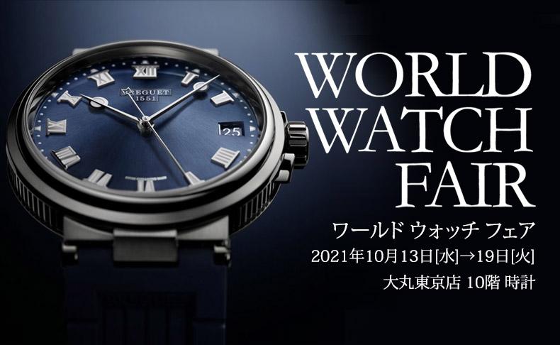 ワールド ウォッチ フェア 2021年10月13日[水]→19日[火] | 東京都:大丸東京店