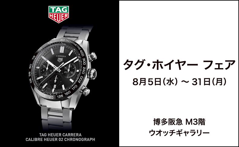 タグ・ホイヤー フェア 2020年8月5日(水)→8月31日(月)|福岡県:博多阪急 M3階 ウォッチギャラリー