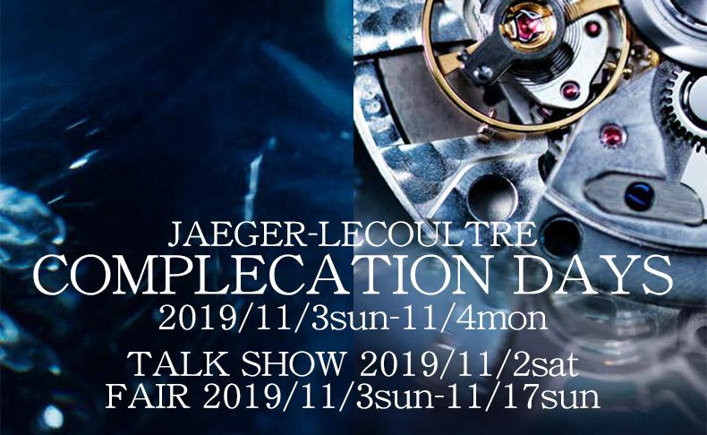 ジャガー・ルクルト コンプリケーション デイズ フェア&トークショー開催