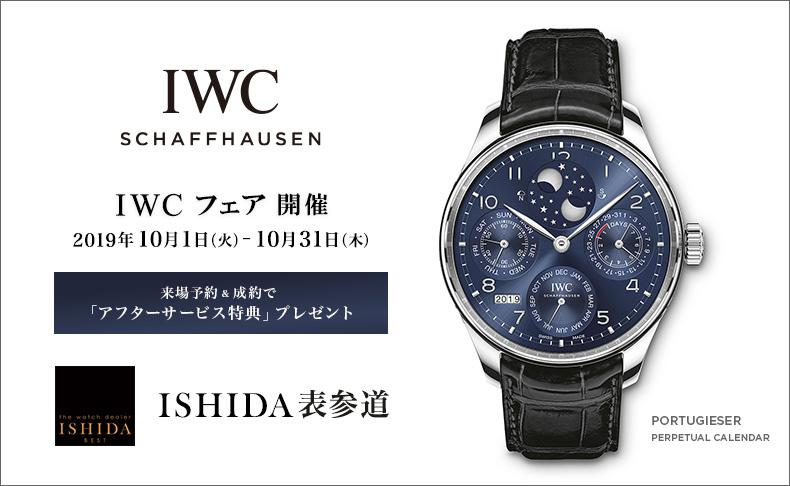 IWC フェア 2019年10月1日(火)~2019年10月31日(木) 東京都:ISHIDA表参道