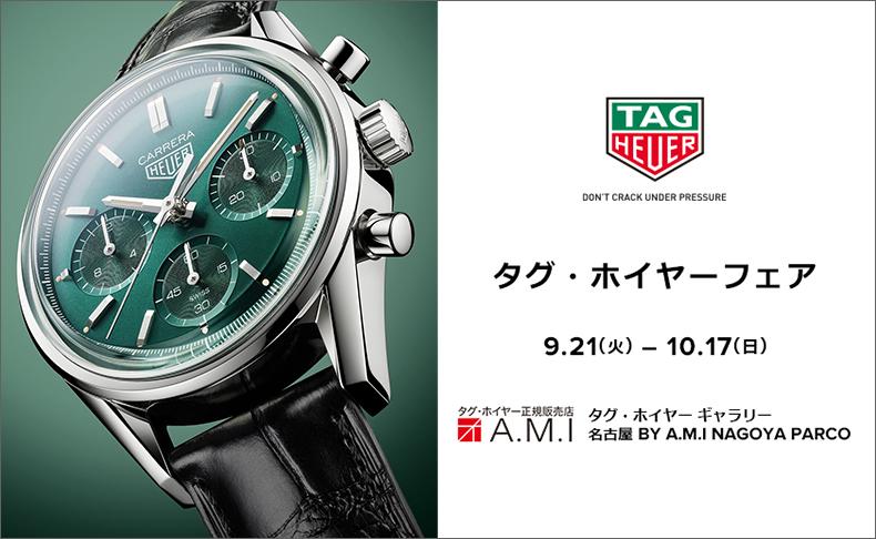 タグ・ホイヤー フェア 2021年9月21日(火)~10月17日(日) 愛知県:A.M.I